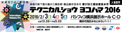 『テクニカルショウヨコハマ2016(第37回工業技術見本市)』出展のお知らせ