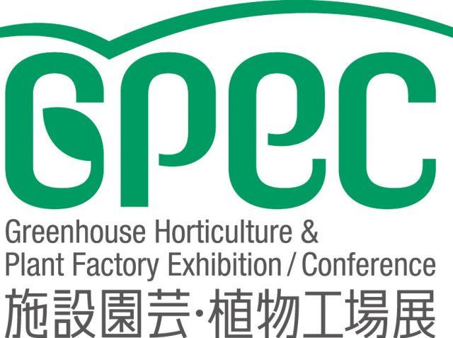 『施設園芸・植物工場展2016(GPEC)』出展のお知らせ
