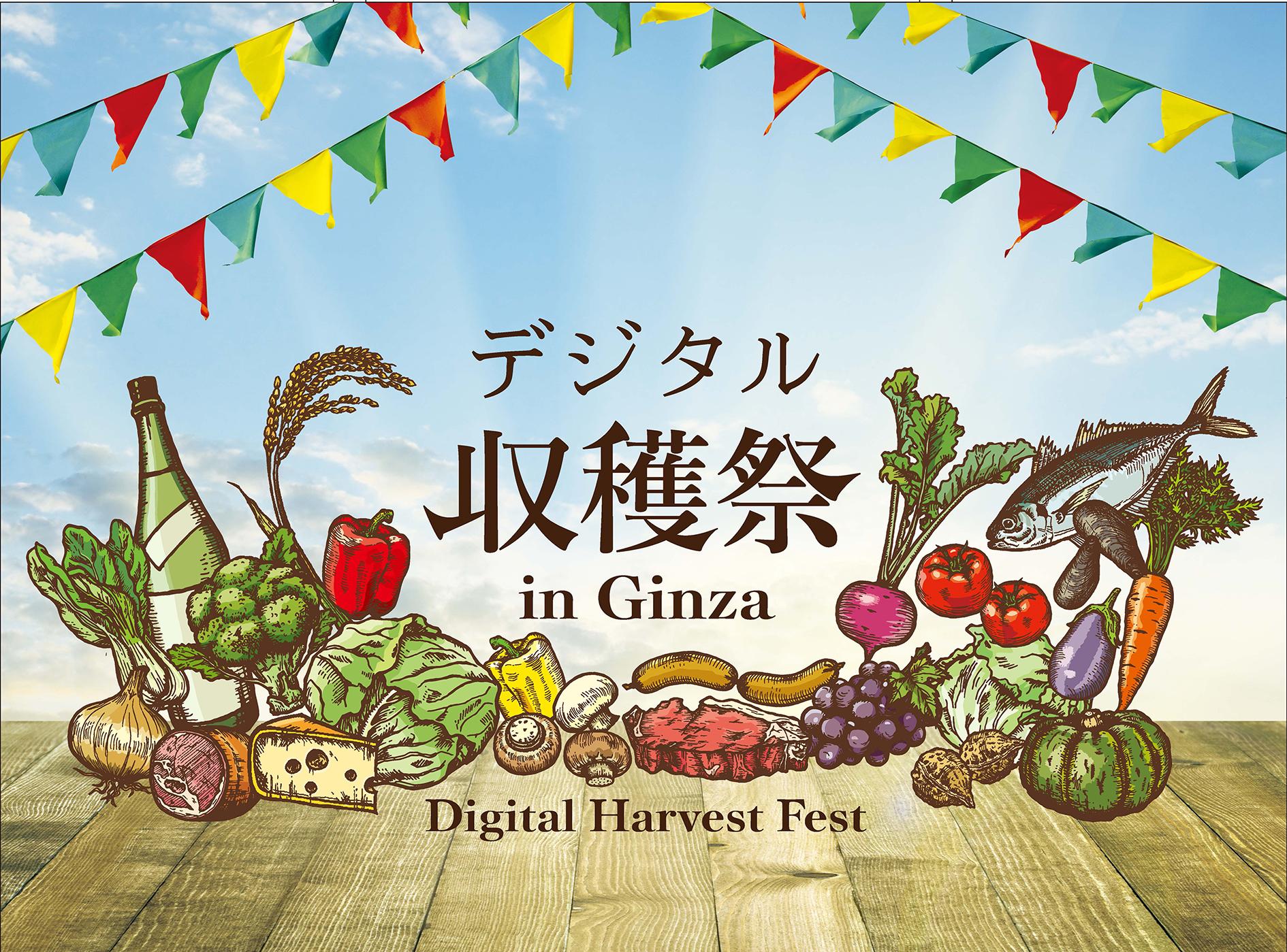 METoA GINZA展示会「デジタル収穫祭 in Ginza」に関するお知らせ